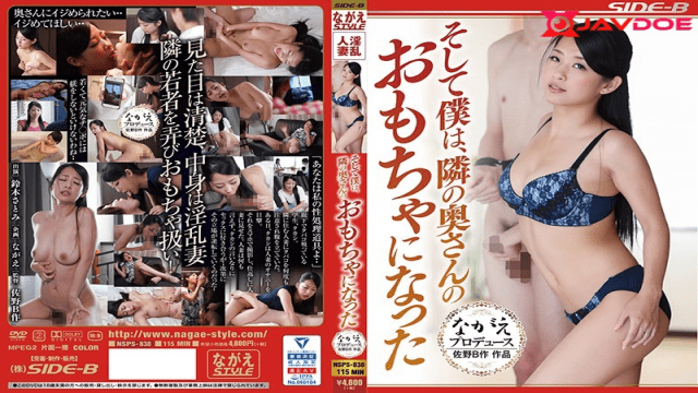 FHD Nagae Style NSPS-838 Satomi Suzuki Who Got to be A Toy For My Spouse