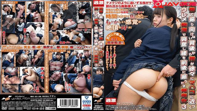 FHD NaturalHigh NHDTB-280 Sakuragi Yukine Estrus lady 3 who is energized by a jackass abhor distort who fingers