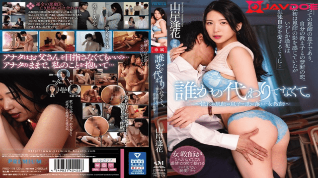 FHD Premium PRED-178 Ryuka Yamagishi Not On Sake Of Someone Female Instructor Who Fell In Cherish With The Child Of A Yearning Instructor