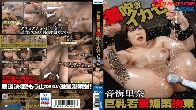 FHD Real Works XRW-747 Rina Otomi Busty Youthful Spouse Sexual enhancer Restriction Squirting Squid