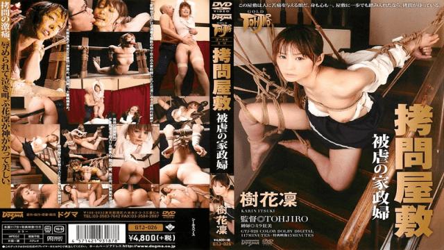 Dogma gtj-026 The House Of Torture - The Servant, Karin Itsuki
