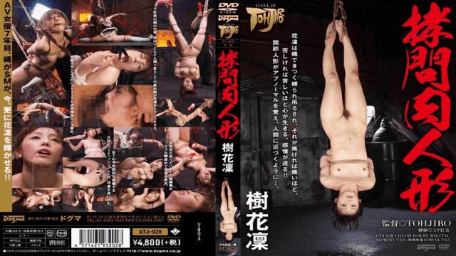 Dogma gtj-028 Flesh Doll Torture Karin Itsuki