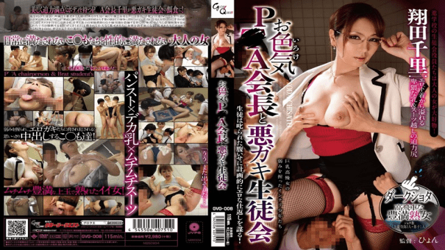 Glory Quest gvg-008 The Sexy PTA President The Bratty Student Council Chisato Shoda