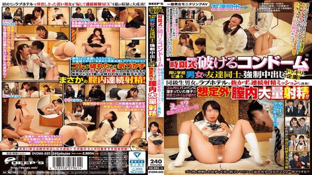 HD Deeps DVDMS-220 CD1 General Men Watching Monitoring AV 'timed Ceremony Absolutely Breakable Condoms
