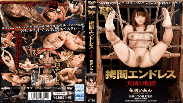HD Dogma GTJ-058 Torture Endless Hanasaka Ian