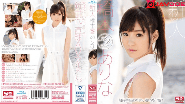 [HD Uncensored]  S1NO.1Style SNIS-632 Hashimoto Arina Rookie NO.1STYLE Hashimoto Has Such AV Make a big appearance