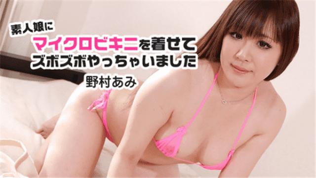 HEYZO 1648 Ami Nomura amateur girl micro bikini dress, zvosbo you did