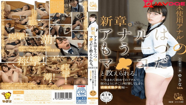 Hiyoko PIYO-033 Unused Chapter Anal Is Instructed That It Is Another Co Ma.Attendance Number 2nd Immaculate Sexual Change Young lady Hen Who Will Be Ji