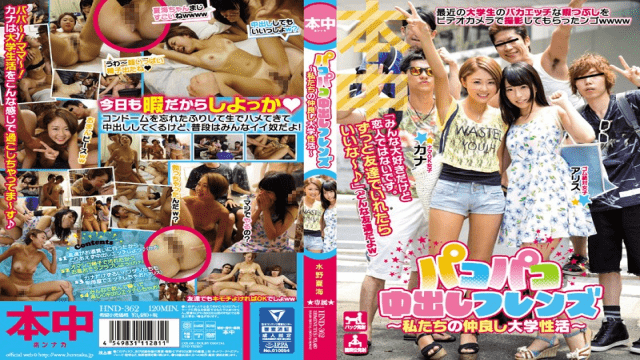 Hon Naka hnd-362 Banging Creampie Friends Our College Life Of Sex And Friendship