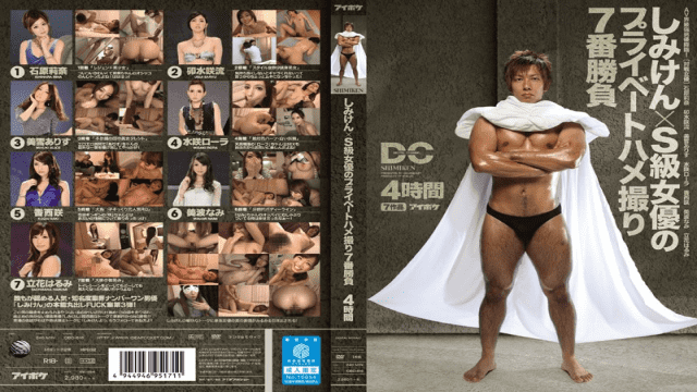 Idea Pocket idbd-616 Shimiken x S-Rank Actresses in Private POV Fucking - 7 Challengers