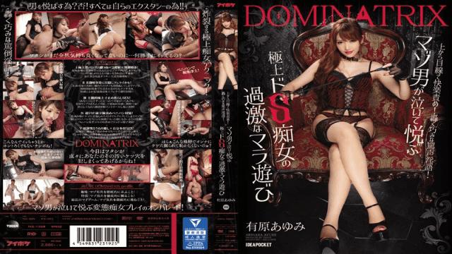 IdeaPocket IPX-080 Arihara Ayumi Pleasure Pardon From Above From Above!Skillful Evil Spirit Calling