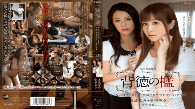Idea Pocket ipz-508 Immoral Prison - Kidnapping Happy Couples For Forced Confinement And Swapping Ryoshu Nami Minami Nana Aida