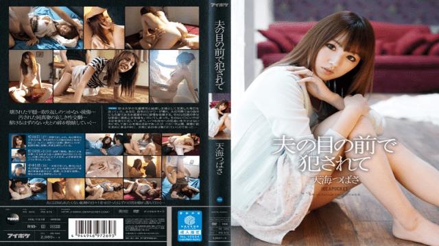 Idea Pocket ipz-573 Fucked In Front Of Husband Tsubasa Amami
