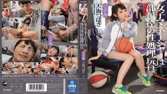 Idea Pocket ipz-658 The Female Manager Is The Club Members' Sexual Gratification Toy. Basketball Club Tsubasa Amami