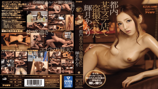 Idea Pocket ipz-842 Anri Kizuki In Peeping Videos At A Massage Parlor We Show You Hidden Camera Video Of Everything That Happened To An AV Actress Who Was Invited To Receive An Oil Massage!