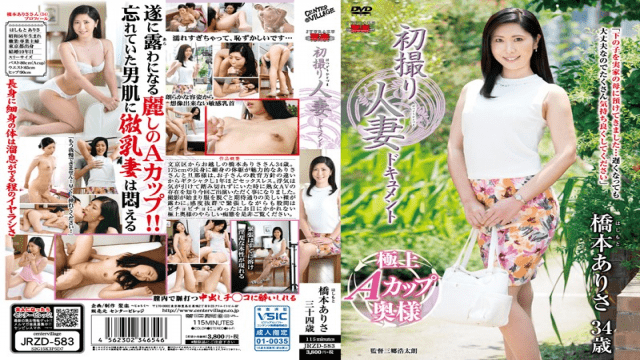 Center Village jrzd-583 A Married Woman's First Shoot Arisa Hashimoto