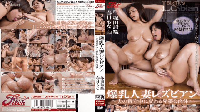 Fitch jufd-412 Huge Tittied Married Lesbians ~ The Indecent Body That Replaces Her Husband While He's Out ~ Mona Kasuga  Shiori Tsukada