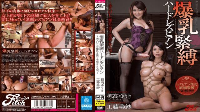 Fitch jufd-507 Colossal Tits & S&M: Hardcore Lesbian ~Filthy Female Boss Preys On An Office Girl With Colossal Tits~ Yuki Hodaka & Misa Kudo