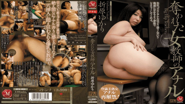 MADONNA jux-015 Wanted Female Teacher Anal Yukari Orihara