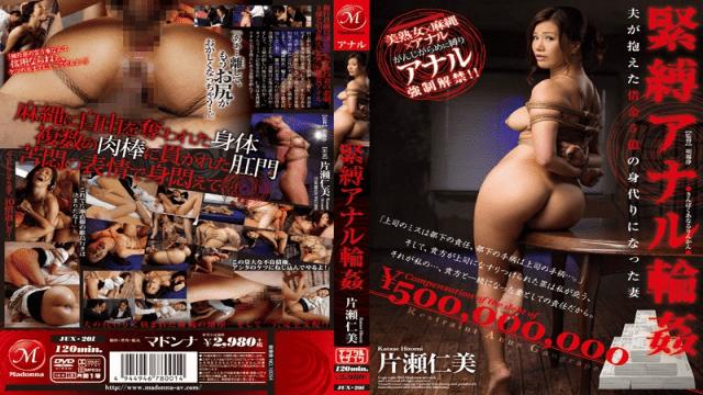 MADONNA jux-201 BDSM, Anal Sex, Gang Bang Hitomi Katase