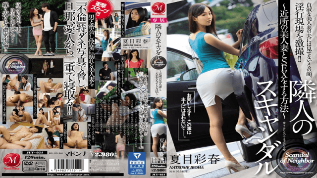MADONNA juy-034 A Scandal With My Neighbor How To Have Sex With That Beautiful Married Woman From The Neighborhood Iroha Natsume
