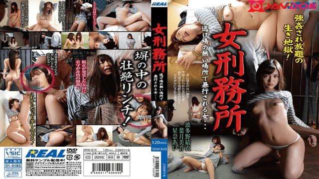 K.M.Produce XRW-810 Hoshina Ai Lady Jail Lady Ambushed In A Put Where There's No Elude
