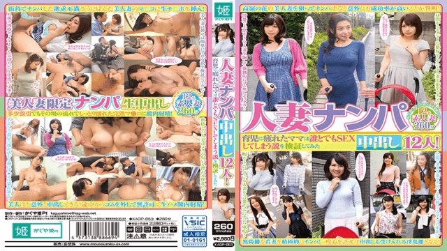 Kaguya Hime Pt/Mousozoku KAGP-053 Housewife Nampa Cum Inside 12 People!I Tried Verifying The Thesis That Seems To Be SEX With Anyone Who Is Tired Of Child Rearing Part 1