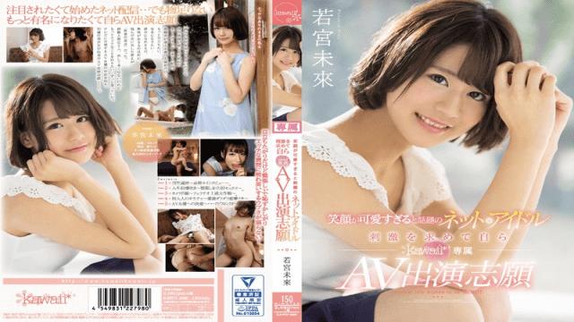 Kawaii KAWD-866 Wakamiya Miakata Waka Miya who has been popular as a net delivery idol 20 years old