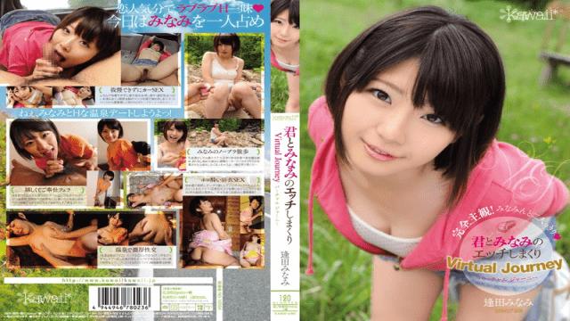 kawaii kawd-490 You And Minami's Fucking Virtual Journey Minami Aida