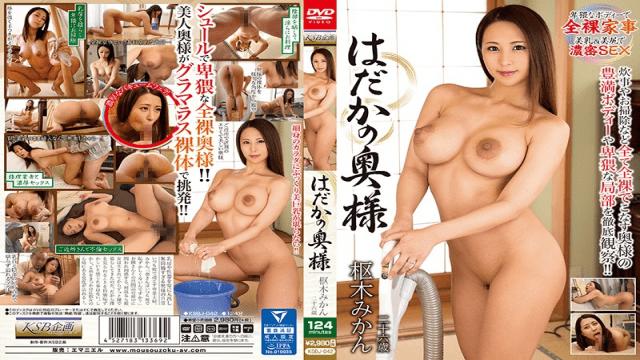 KSBVariety/Emanuel KSBJ-042 Hadaka's Wife Kanagi Mandarin Oranges