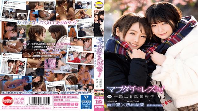 Lesre! LZDQ-008  Yuri Asada, Ai Mukai Lazy With Mugudachi!in One Night Two Day Hot Spring Vacation