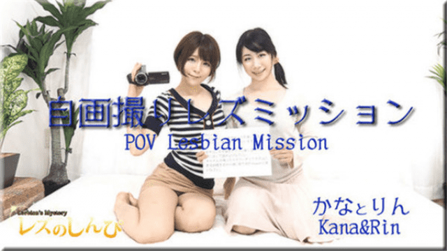 Lesshin n809 Kana Rin Lesbian shinpi Self portrait Les Mission Kana chan and Rin-chan