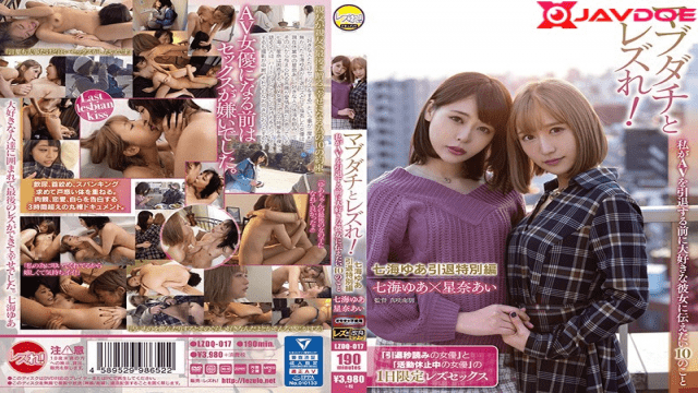 Lez Re! LZDQ-017 Lesbian With Mabudachi 10 Things I Need To Tell My Favorite Her Some time recently I Resign AV Nanami Yua Resigned Lesbian Extraordinary Version