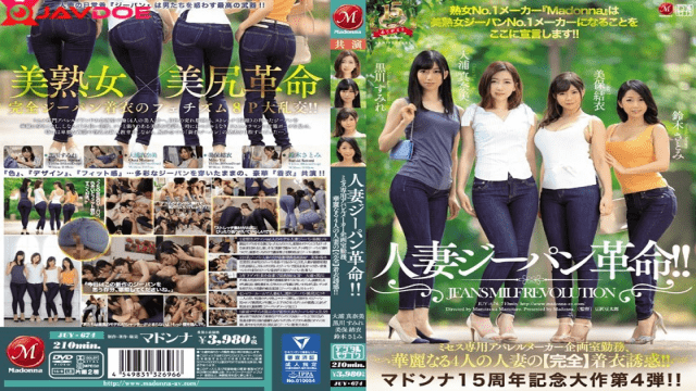 Madonna JUY-674 Madonna 15th Anniversary Commemoration Episode 4th Bullet! ! Housewife Jeans Revolution! ! Worked For Mrs. Apparel Manufacturer Planning Room, Miraculous 4 Married Wives' Perfect Clothing Temptation!