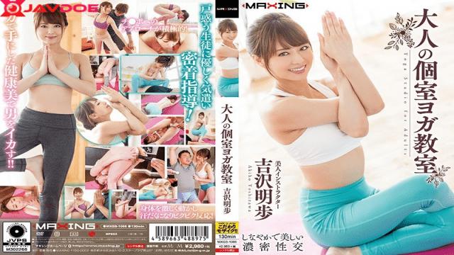 MAXING MXGS-1066 Akiho Yoshizawa Adult Private Room Yoga Classroom