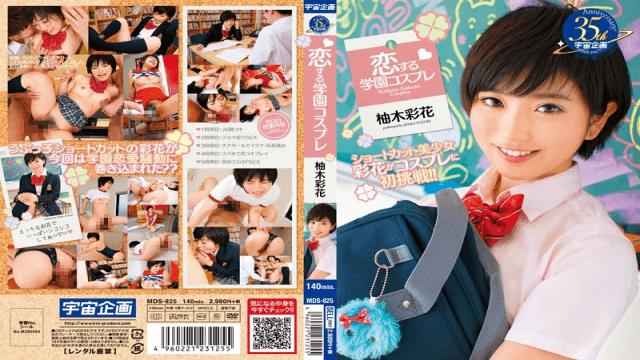 Media Station mds-825 Love Academy Cosplay Ayaka Yuzuki
