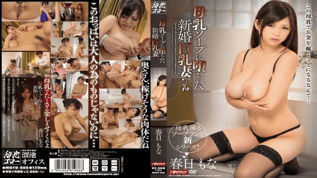 Tameike Goro mdyd-888 New Busty Wife Falls Into Breast Milk Soapland Mona Kasuga