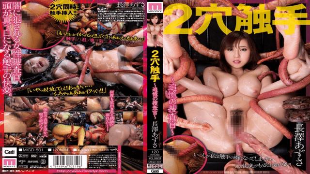 MOODYZ migd-501 Double Penetration by Tentacles - A Female Investigator Looks Back - Azusa Nagasawa