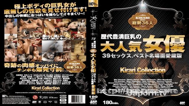 Mugen Ent mkd-s72 KIRARI 72 Famouse Big Boobs Actresses Best Selections : Yui Hatano, Maria Ozawa, Satomi Suzuki, and more