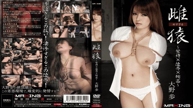 MAXING mxgs-436 Bitch Monkey - S&M Gang Bang - Rape Disgrace - Ayumi Ono