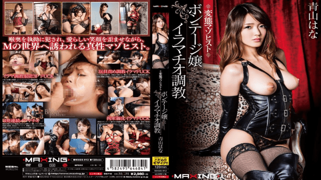 MAXING mxgs-912 A Perverted Masochist Deep Throat Breaking In With A Bondage Addicted Girl Hana Aoyama