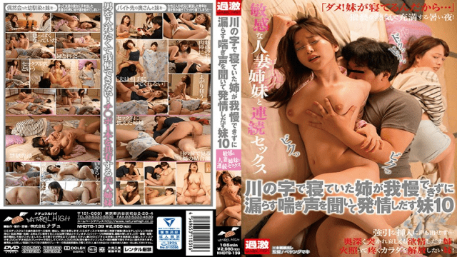 Natural High NHDTB-139 My Sister Who Was Sleeping In The Character Of The River Can Not Stand It But Leaks Panting Voice Heard A Sister 10 Sensitive Sex With A Sensitive Married Sister