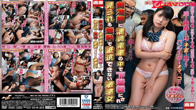 Natural High NHDTB-311 Seen In Underwear In A Crowded Train To A Perverted Teacher