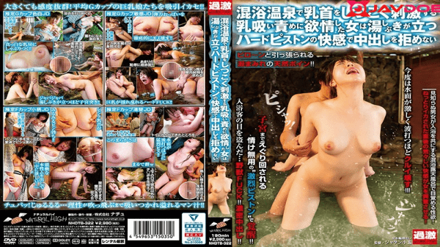 Natural High NHDTB-322 Stimulates Nipples In A Mixed Bathing Hot Spring Does Not Refuse Creampie Due