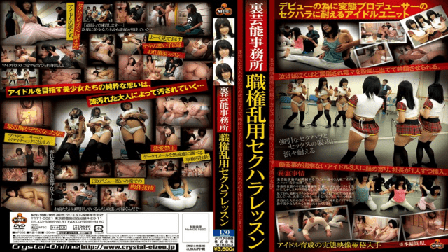 Crystal Eizo nitr-043 Underground Show Business Office Abuse of Authority Sexual Harassment Lesson