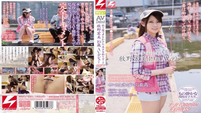 Nanpa JAPAN nnpj-031 Beautiful Fishing Girl Called Out To Across The Fish Pond - Hiromi Makino's Porn Debut In JAPAN EXPRESS PICKUPS vol. 07