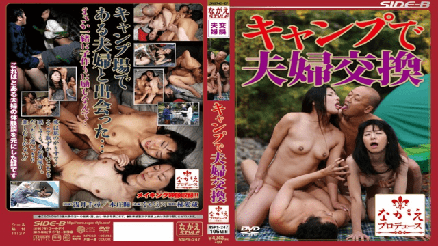 Nagae Style NSPS-247 Wife Swapping Shallow Chihiro Honjo Pupil Camp