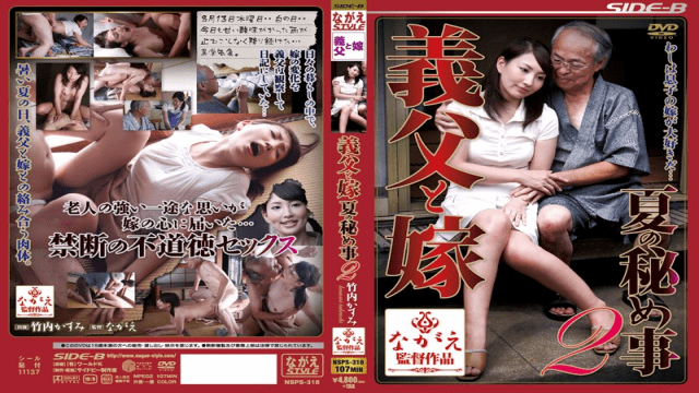 Nagae Style nsps-318 Father In Law And Daughter In Law - Secret Summer Tryst 2 Kasumi Takeuchi