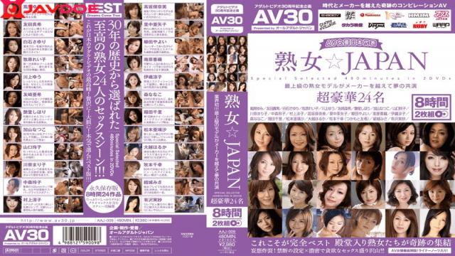 Ooruadarutojapan AAJ-009 Beyond The Manufacturer's Dream Co-star Model Of Superlative JAPAN MILF