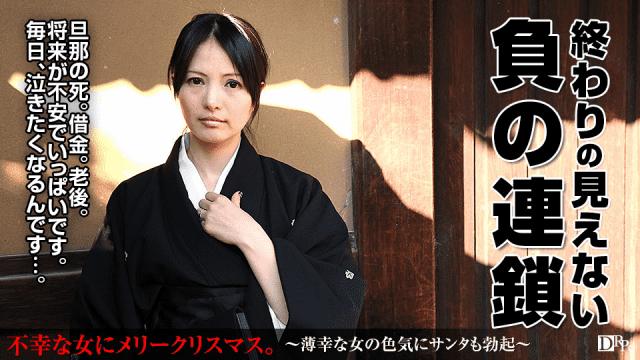 Pacopacomama 122416_228 Nanako Shirasaki Kuzu husband is a foreigner But a negative chain which
